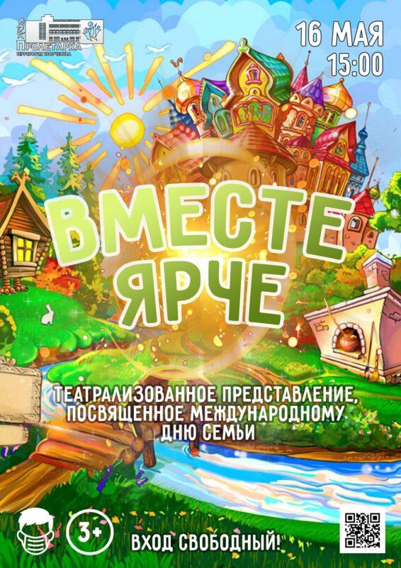 """В дворце культуры """"Пролетарка"""" состоится мероприятие ко дню семьи"""