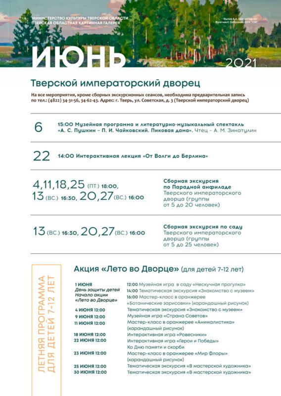 Тверской императорский дворец приготовил летнюю программу для юных жителей
