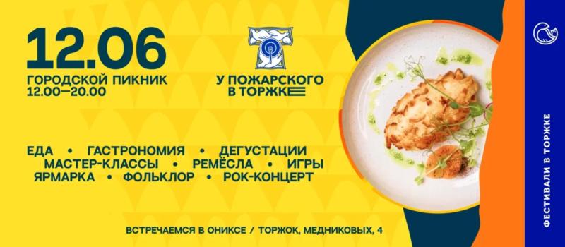 Тверская область приглашает на всероссийский гастрономический фестиваль «У Пожарского в Торжке...»