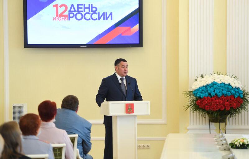 Губернатор Игорь Руденя поздравил жителей Верхневолжья с Днем России