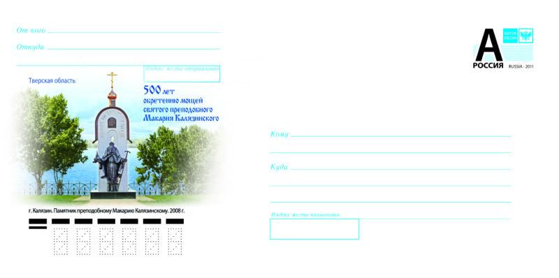 В честь 500-летия обретения мощей Преподобного Макария Калязинского выпущен почтовый конверт
