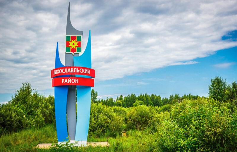 12 июня в Тверской области отмечают День Лихославльского района и города Лихославль