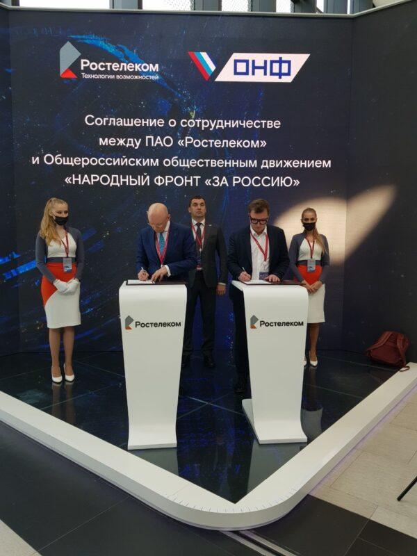 «Ростелеком» подключит к интернету 76 региональных центров ОНФ
