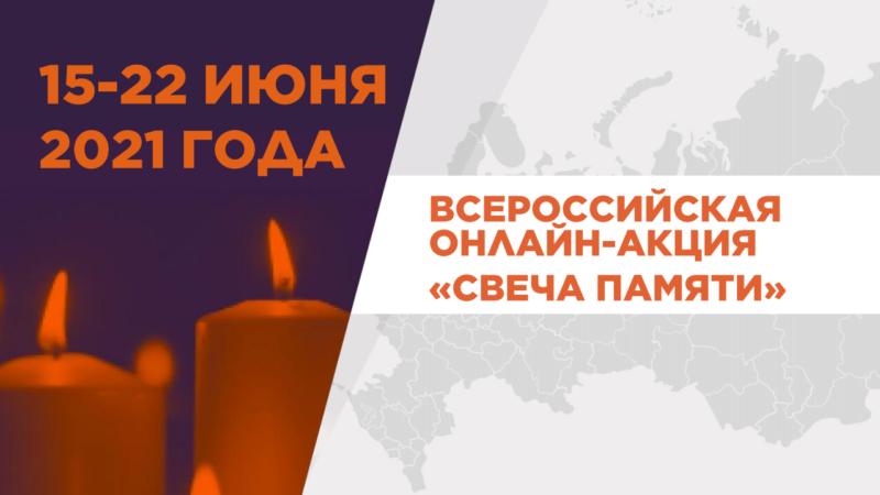 """Тверская область стала участником всероссийской акции """"Свеча памяти"""""""