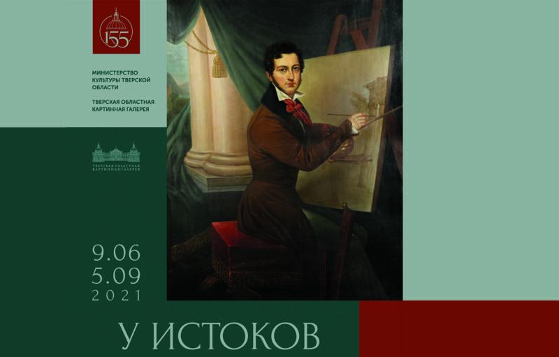 В Тверском императорском дворце откроется выставка, посвящённая 155-летию собрания картинной галереи