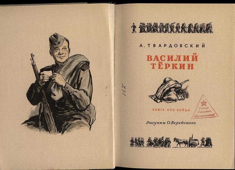 В Ржевском музее «Ставка Сталина» расскажут об Александре Твардовском