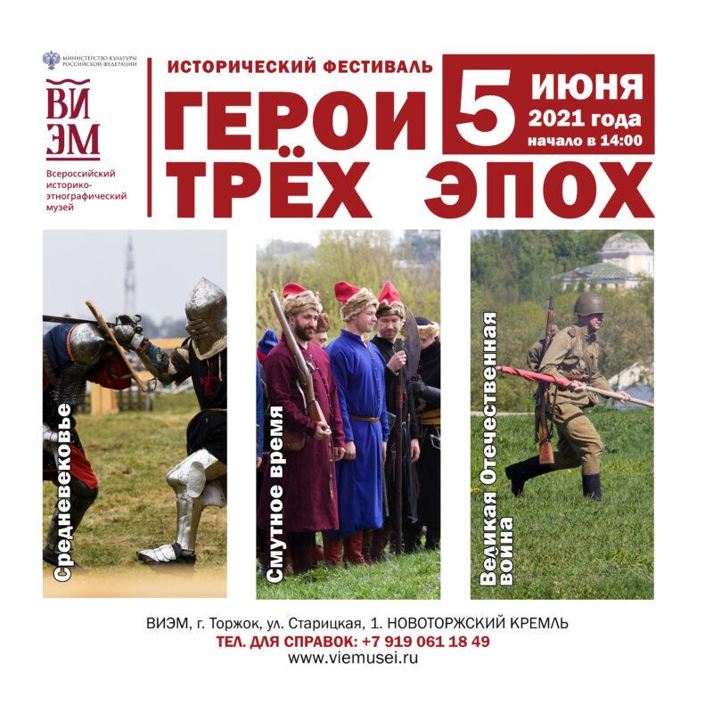"""В Торжке пройдет фестиваль """"Герои трёх эпох"""""""