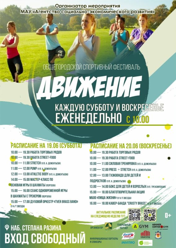 В Твери продолжит работу спортивный фестиваль «Движение»