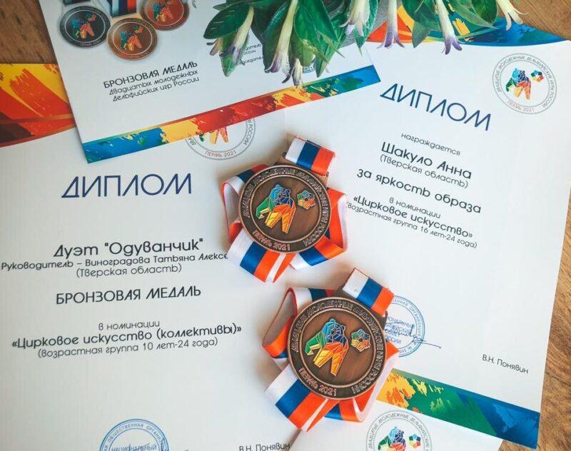 Три представителя Верхневолжья вошли в число призёров XX молодежных Дельфийских игр России