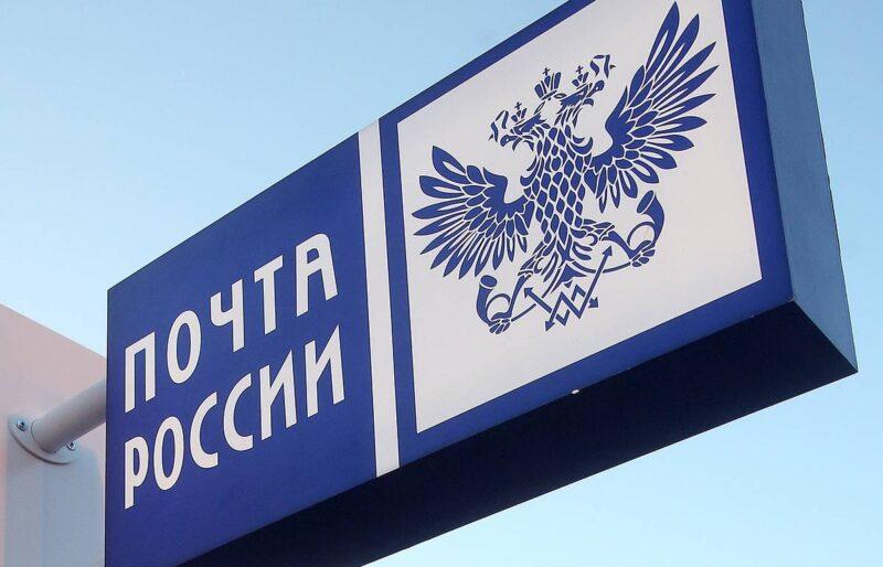 Почта России запустила пилот по продаже автомобилей с пробегом на онлайн-аукционах