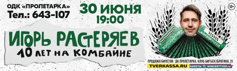 Игорь Растеряев даст в Твери юбилейный концерт