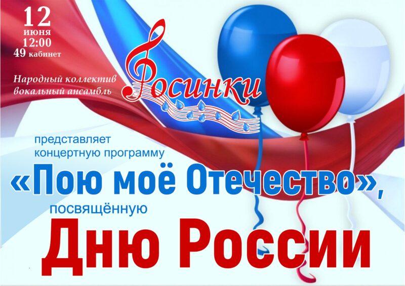 Вокальный ансамбль «Росинки» из Твери устроит концерт в День России