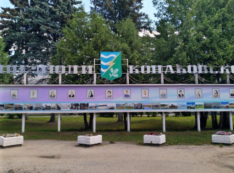 Жители Конаковского района теперь знают ещё больше выдающихся местных жителей