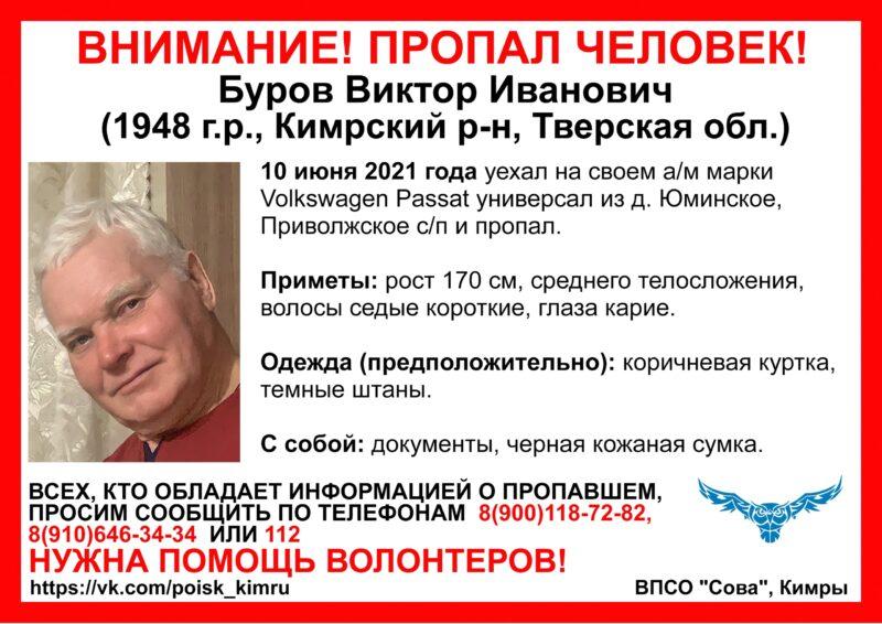 В Тверской области ищут пенсионера в коричневой куртке
