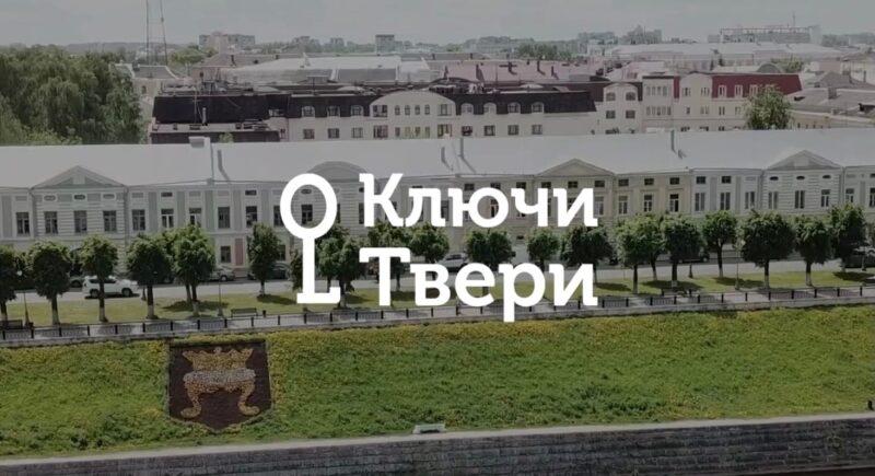 Ключи Твери: Набережная Степана Разина