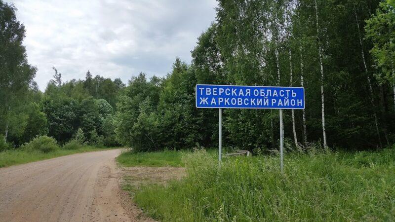 Игорь Руденя высказал поздравления с днём муниципального образования жителям Жарковского МО