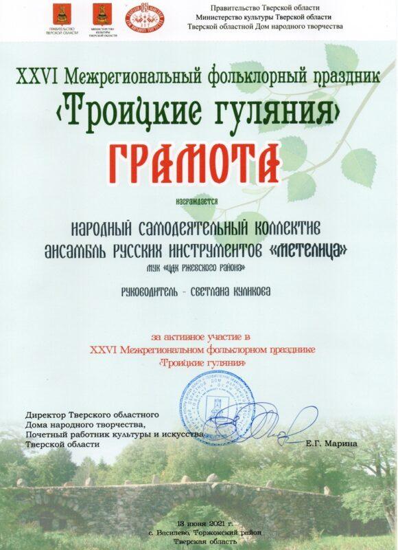 Ржевский ансамбль стал лауреатом конкурса на главном фольклорном празднике лета