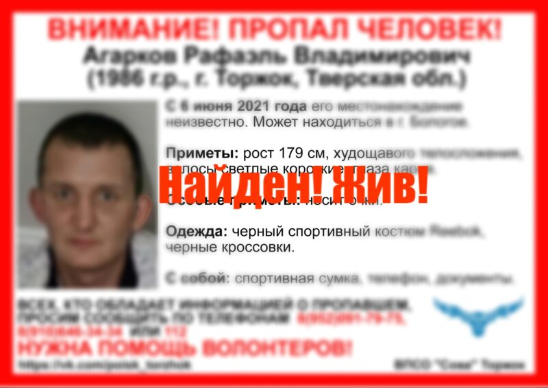 В Тверской области нашли пропавшего мужчину с 6 июня