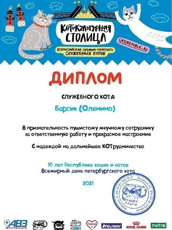 Пушистый работник из ДК в Тверской области получил диплом