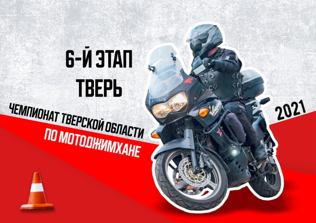 В Твери пройдет шестой этап Чемпионата Тверской области по мотоджимхане
