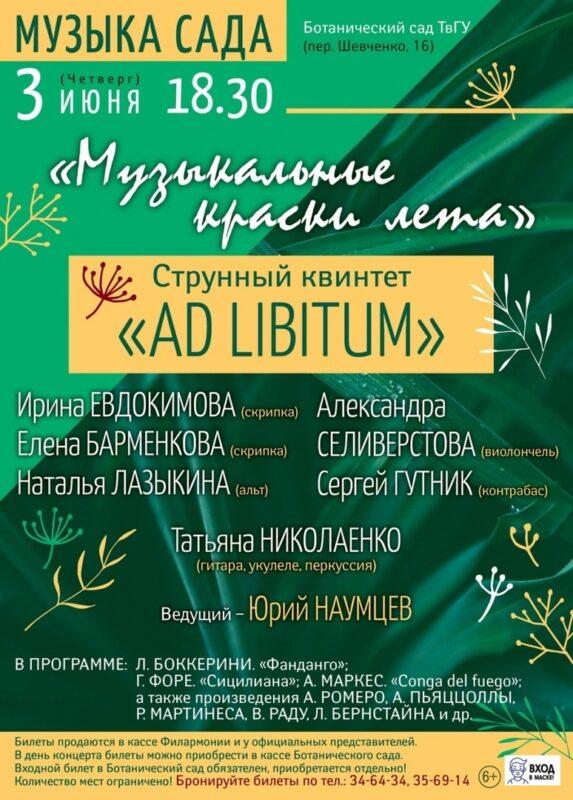 В ботаническом саду ТвГУ пройдет музыкальный концерт