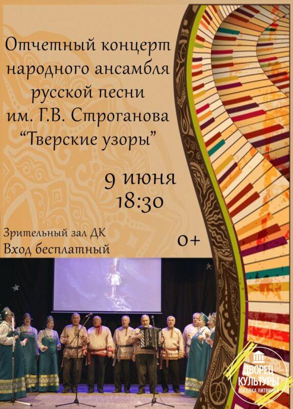 В ДК Литвинки исполнят любимые народные песни