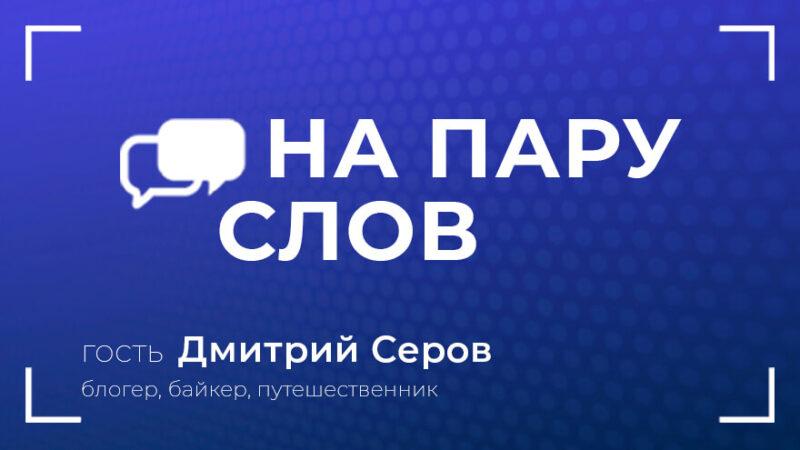 На пару слов: Дмитрий Серов о жизни в Москве и визите шведского посла в Кашин