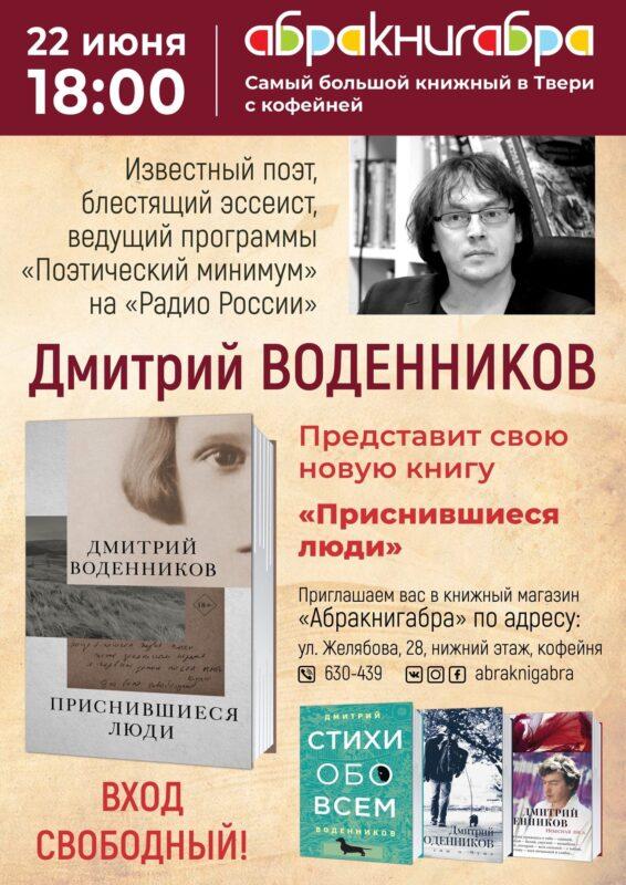 Поэт Дмитрий Водденников посетит Тверь