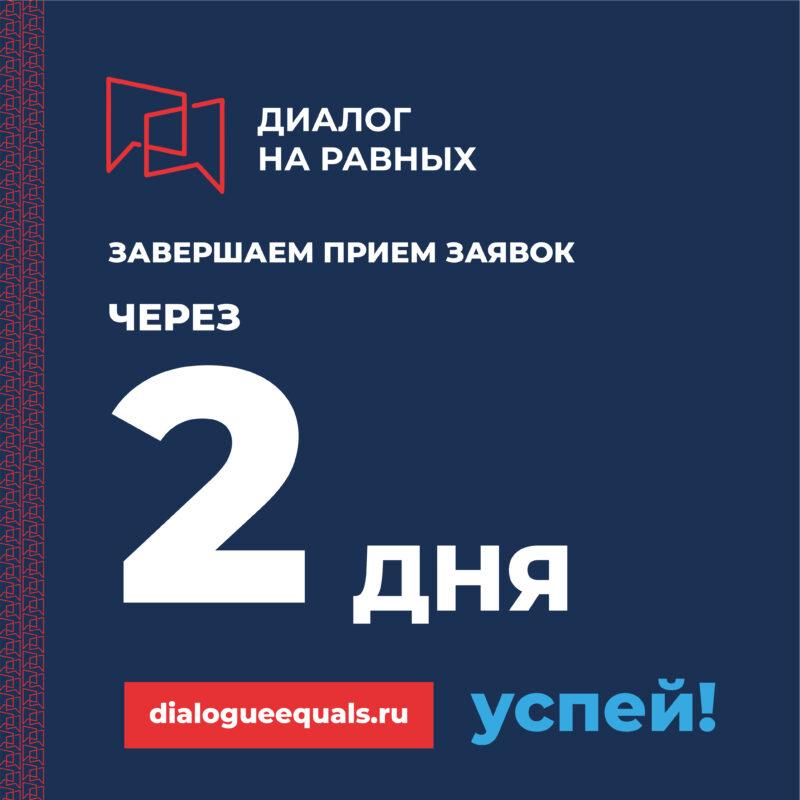 До завершения приема заявок на участие в проектных сессиях «Диалог на равных» остались считанные дни