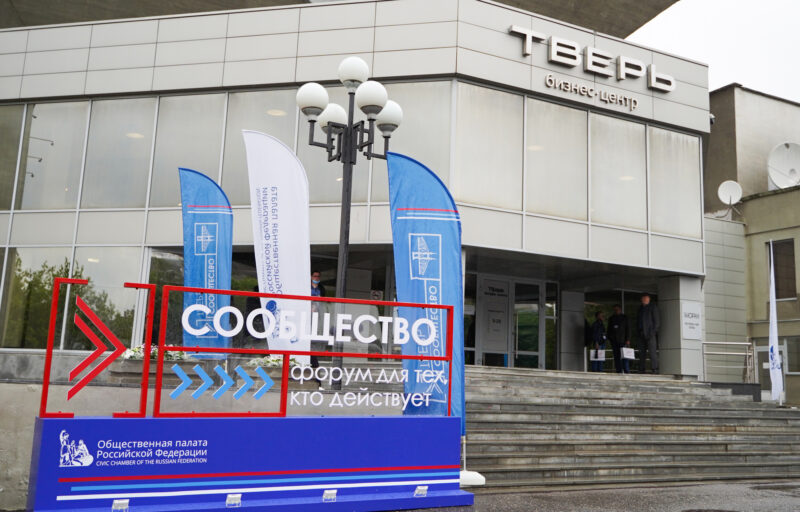 В Тверской области проходит форум Общественной палаты России «Сообщество»