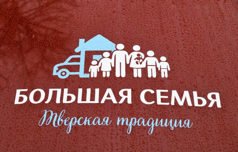 Тверская область отмечена в числе регионов, помогающих многодетным семьям приобрести автомобиль