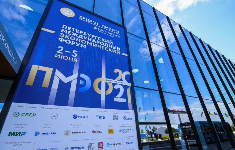На стенде Тверской области на ПМЭФ-2021 представлены точки роста для инвесторов