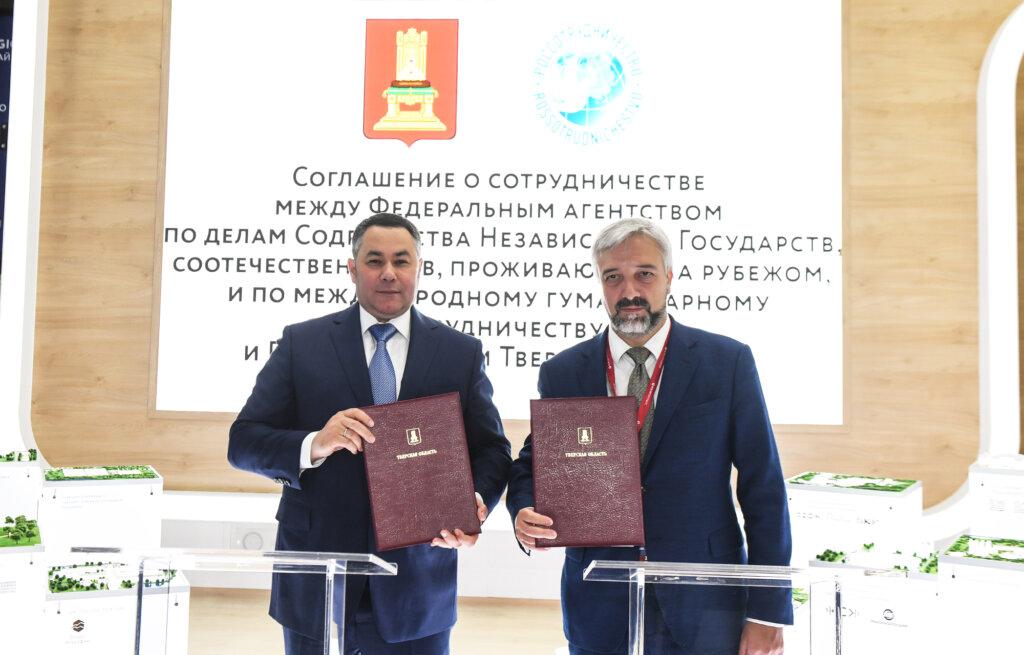Игорь Руденя подписал соглашение о сотрудничестве с Федеральным агентством по делам СНГ