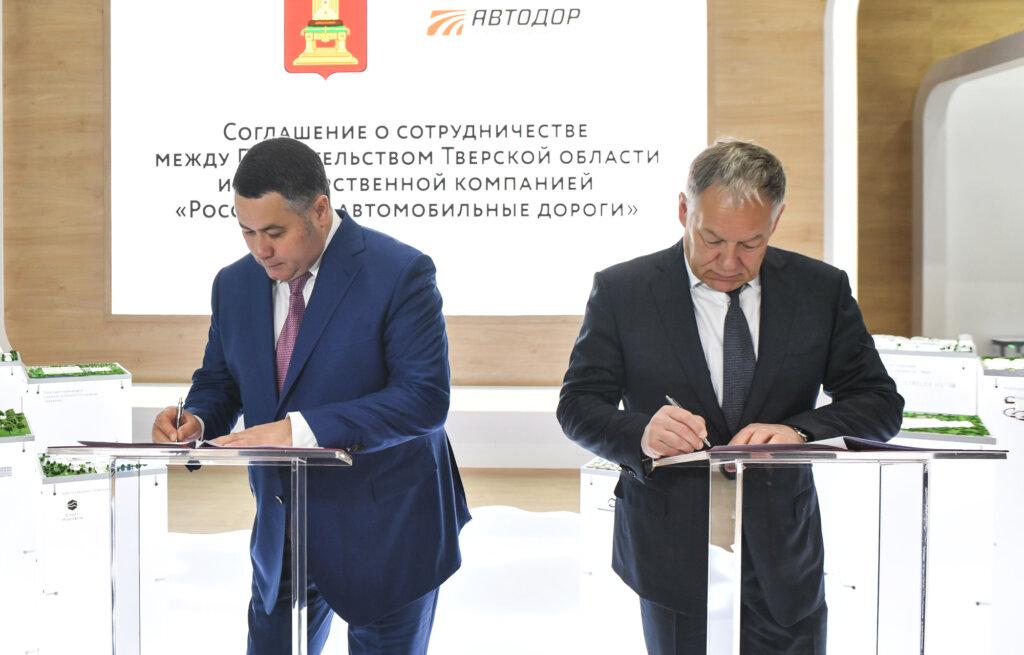 Правительство Тверской области и Автодор на ПМЭФ-2021 подписали соглашение о развитии инфраструктуры трассы М-11