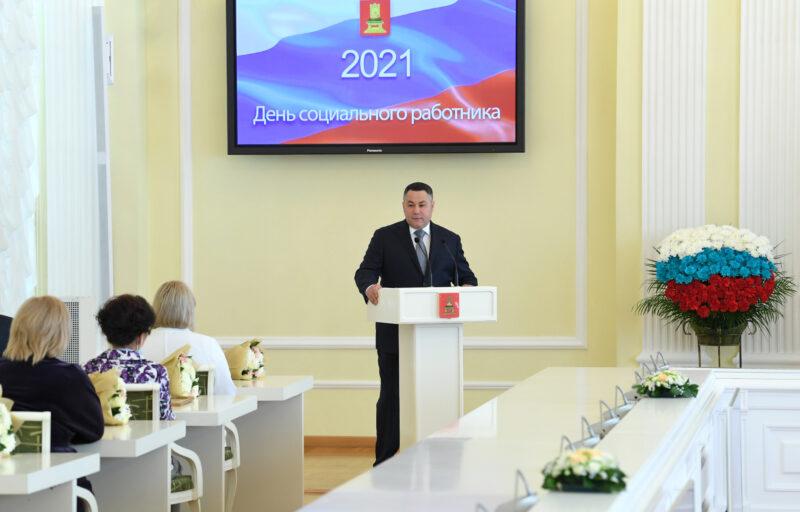 Губернатор Игоря Руденя поздравил социальных работников с профессиональным праздником