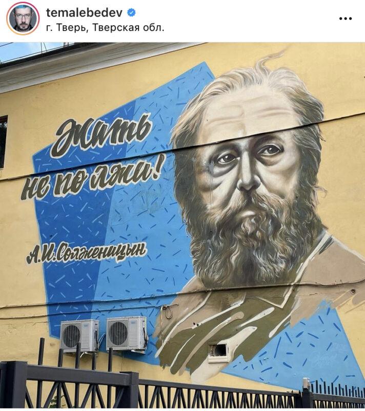 Артемий Лебедев провел выходные в Тверской области