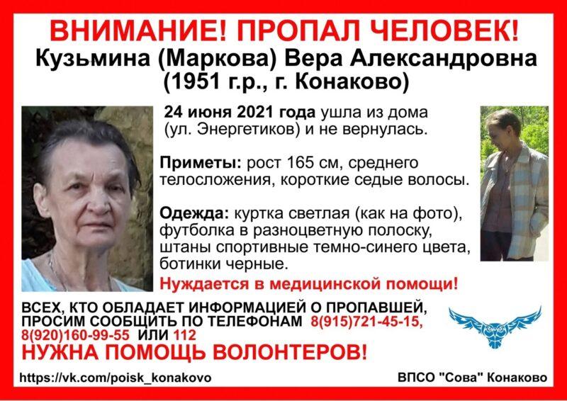 В Тверской области ищут пожилую жительницу в светлой куртке