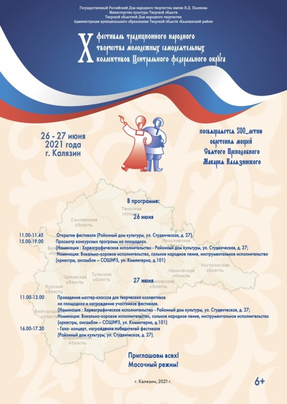В Калязине пройдет X фестиваль традиционного народного творчества молодежных самодеятельных коллективов ЦФО