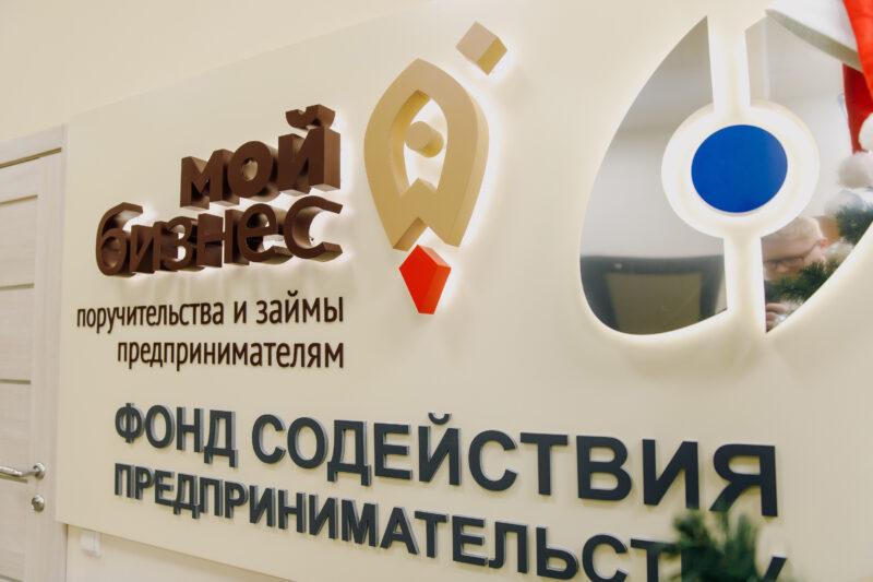 Больше 800 млн рублей получили компании Тверской области на развитие бизнеса благодаря государственной поддержке