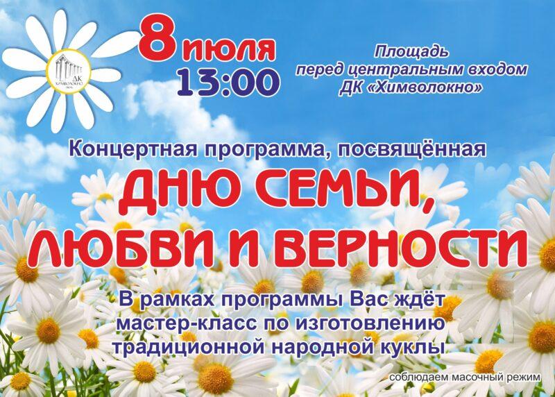 """День семьи, любви и верности отметят в ДК """"Химволокно"""""""