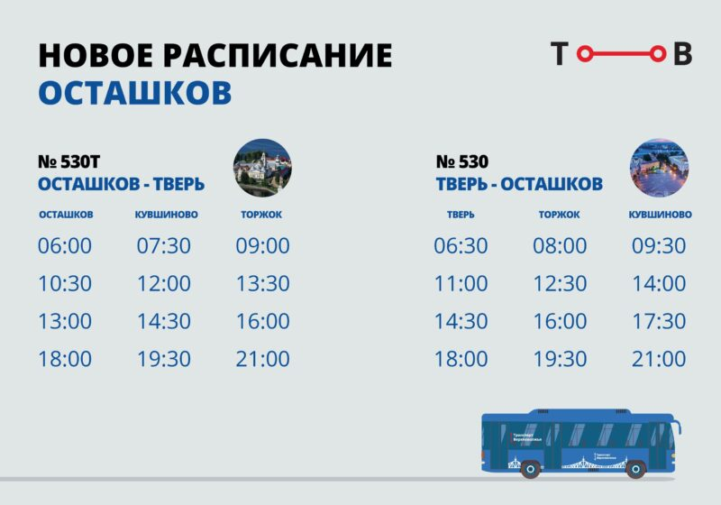 Популярный автобусный маршрут меняет расписание в Тверской области