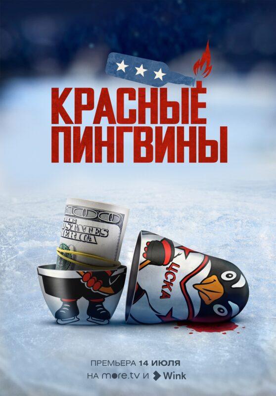 """На сервисе more.tv от """"Ростелеком"""" покажут документальный фильм """"Красные пингвины"""""""