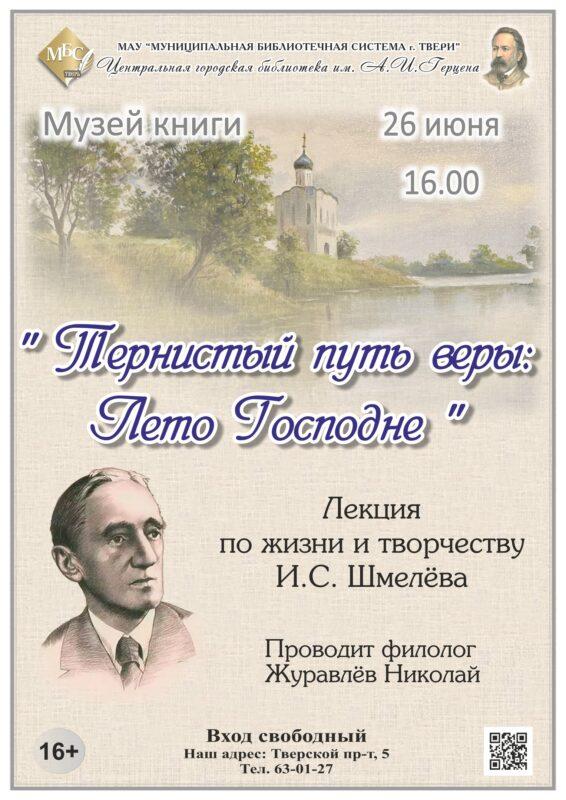 В Тверской библиотеке Герцена вспомнят произведение русского писателя Ивана Шмелёва