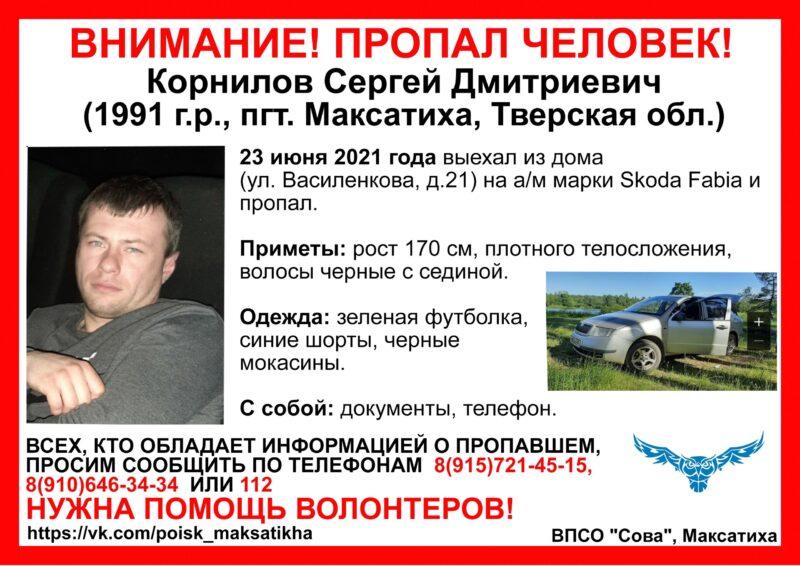 В Тверской области ищут мужчину в зеленой футболке