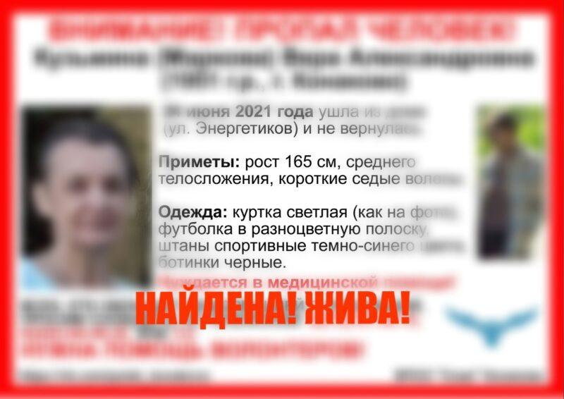 В Тверской области нашли пропавшую 70-летнюю пенсионерку
