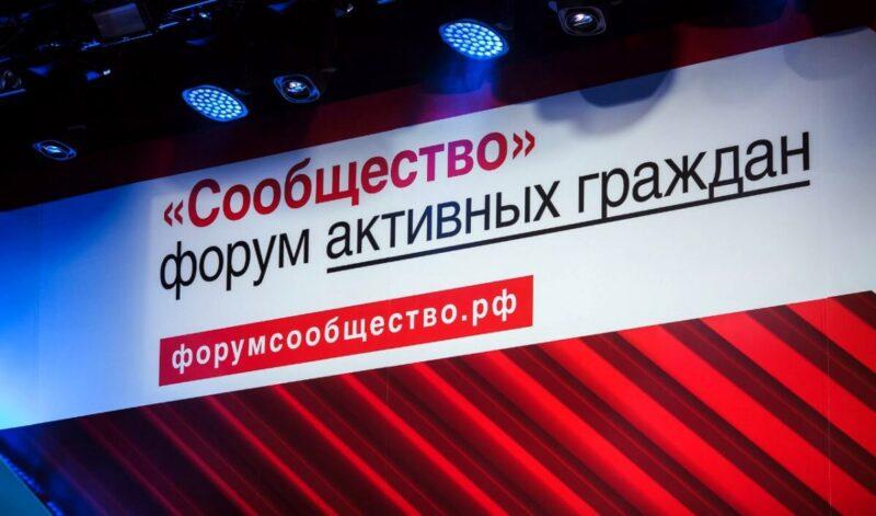 """Впервые в Твери проведут форум """"Сообщество"""""""