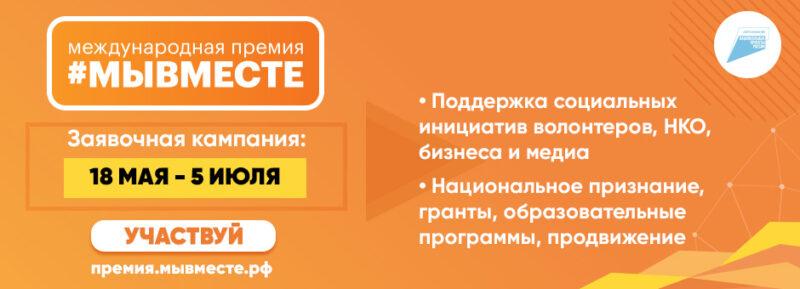 Волонтёры из Тверской области могут принять участие в Международной премии «МыВместе»