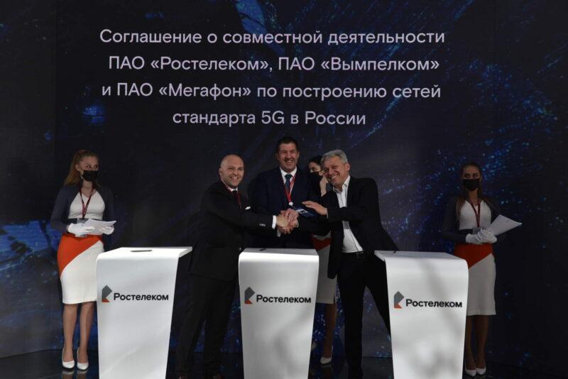 «ВымпелКом», МегаФон и «Ростелеком» обеспечат условия для создания сети 5G в России