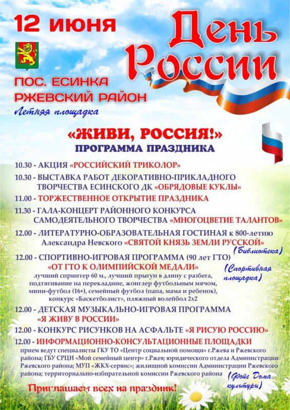 В посёлке Есинка с размахом отпразднуют День России