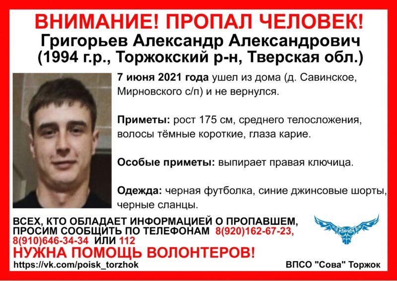 В Тверской области пропал 27-летний мужчина